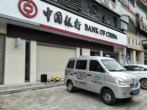 贝博官方网址中国银行龙洲支行